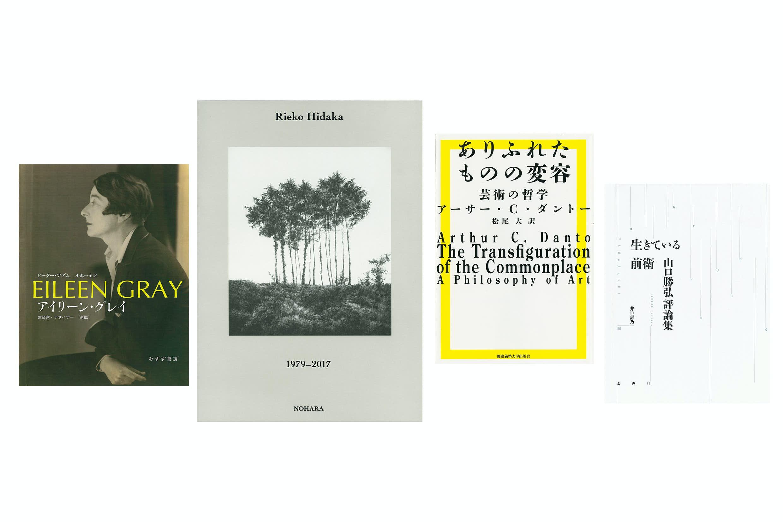 シリーズ:BOOK】 現代美学に多...