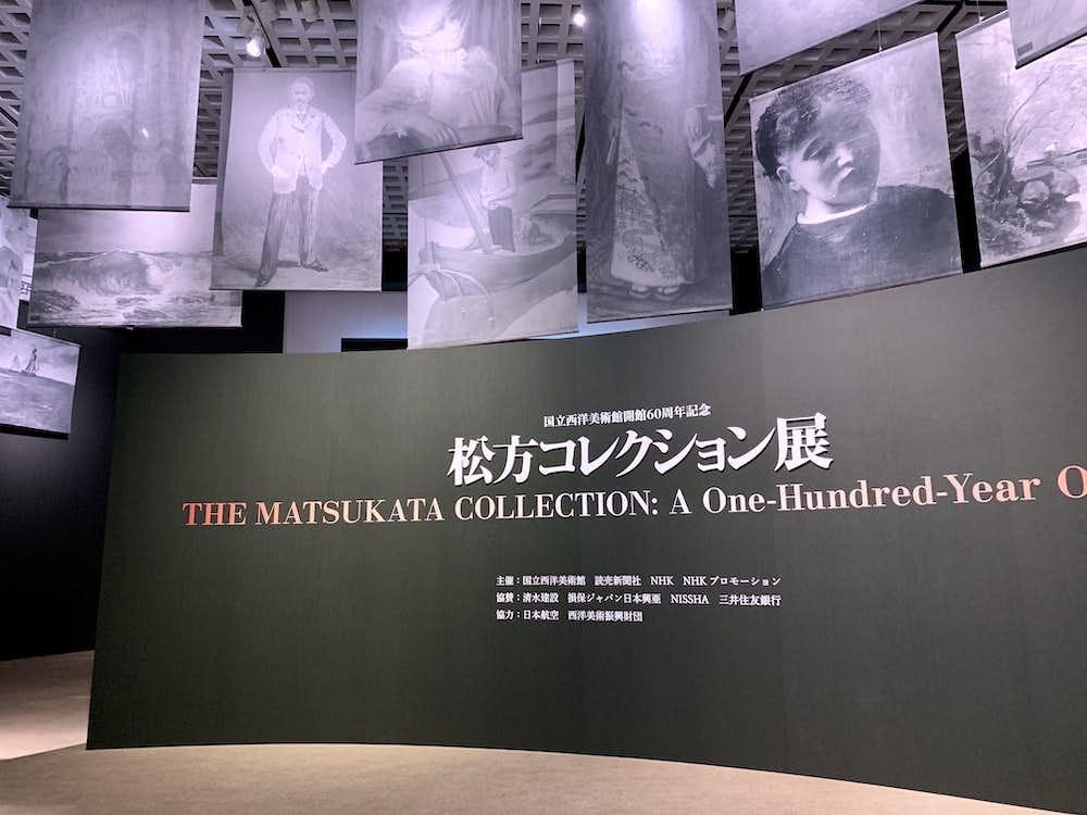 予定 美術館 国立 西洋 イベント