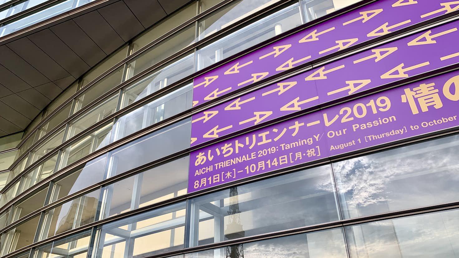 トリエンナーレ 名古屋