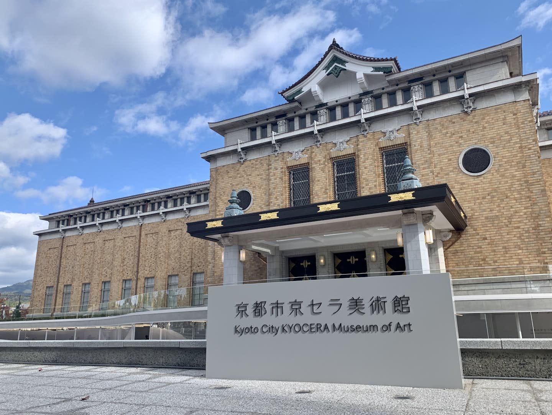 美術館 京セラ