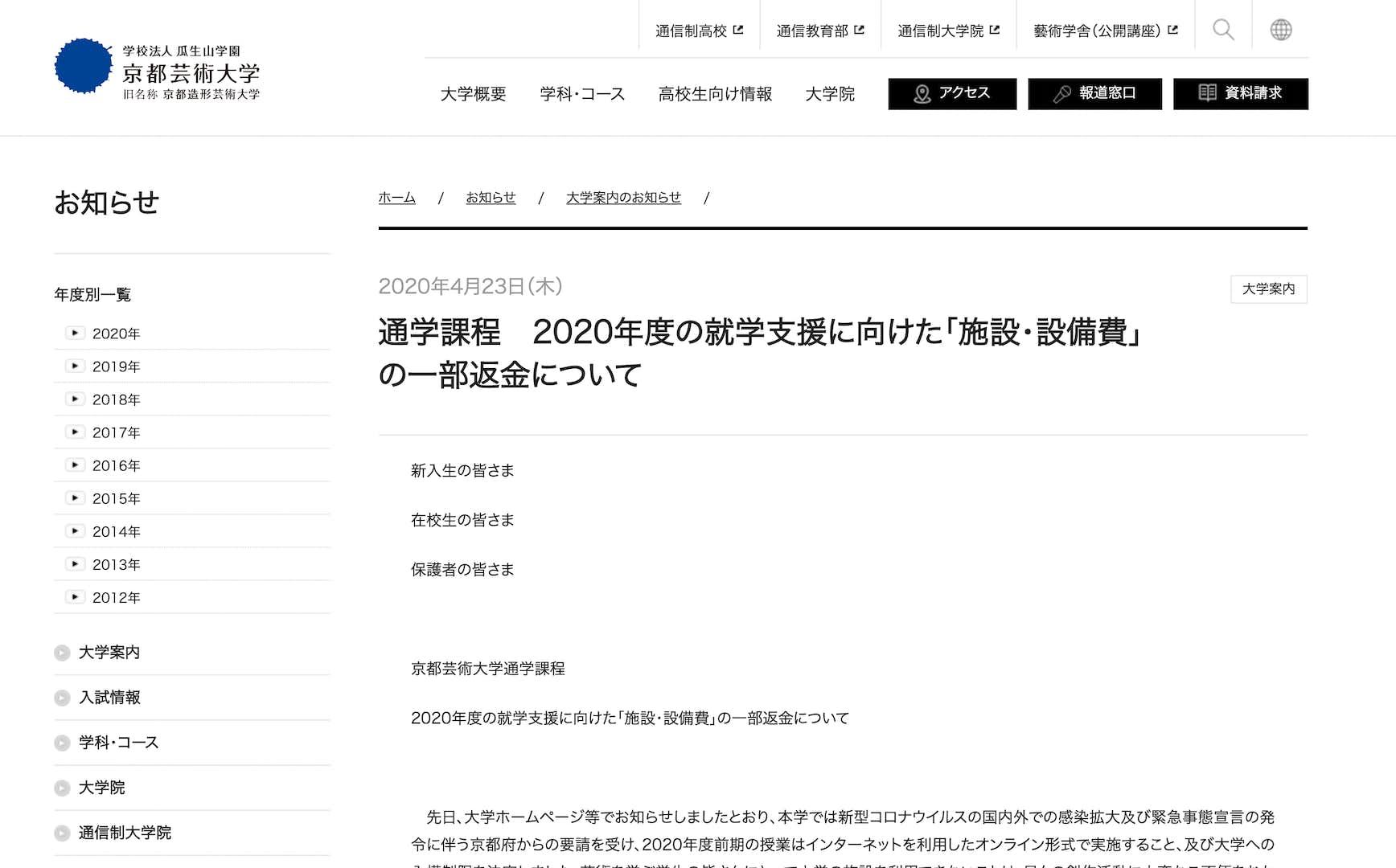 名古屋芸術大学 学費 4年間